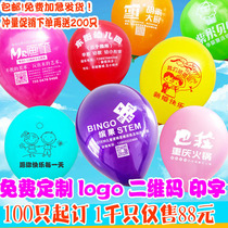 Advertising balloons custom printing custom logo text pattern printing two-dimensional code kindergarten balloon made