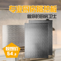 Refrigerator insulation board high temperature kitchen fire insulation board oven stove oil baffle household gas flame retardant board