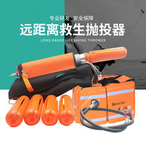 Korean lifesaving throwing cast remote projectile lifesaving rope lifesaving anchor hook pneumatic rope throwing gun
