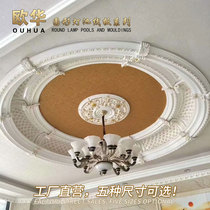 European round lamp pool modeling living room dining room ceiling decoration PU imitation gypsum board integrated wall ceiling New