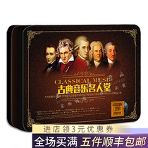 Genuine Mozart prenatal music disc more listen to more intelligent genuine effect early education 12CD CD light music