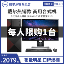 DELL Dell desktop computer full Vostro 3668 3670 commercial home brand win7 office computer host high with i5 game official flagship store official website