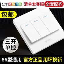 Bull light switch panel triple single control home wall open three single wall concealed three open switch