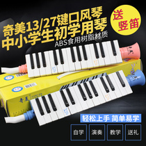 Chi Mei brand harmonica childrens toys mouth organ beginner students with 13 key 27 key organ pupils toys