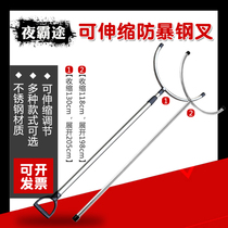 Telescopic thickened waist fork protection steel forks Security riot Steel Forks Riot Fork Campus security supplies defensive equipment