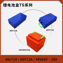48V12A60V12A48V20A60A lithium battery case casing electric vehicle battery box power lithium battery box lithium battery box