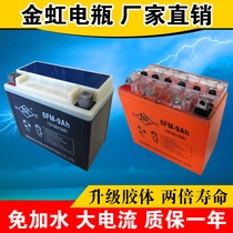 Universal-maintenance free motorcycle battery battery 12v9a Jinhong brand curved beam booster scooter battery pool