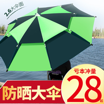 Fishing umbrella large fishing umbrella 2 2m universal rain outdoor fishing umbrella folding sunscreen thickened fishing fishing umbrella