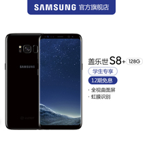 Students enjoy 12-issue interest-free Samsung Samsung Galaxy S8+ SM-G9550 6+128GB Full-view surface screen dual card waterproof extremely fast focus iris recognition