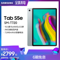 (Sun map send youcool dyk) Samsung Samsung SM-T720 TAB S5e 2019 Lightweight Tablet 10.5 inches