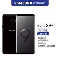 Students exclusive Samsung Samsung Galaxy S9+ SM-G9650 DS official Authentic Full-view surface screen Valiant Dragon 845 IP68 dustproof Waterproof 4G smartphone