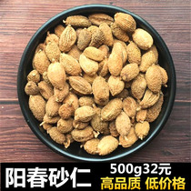 High-quality Yangchun sand kernel 250 grams of fragrant sand kernel genuine herbal raw Sun wide sand kernel spices spices hot pot base material