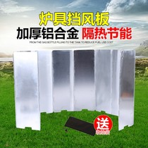 Oven aluminum wind deflector lightweight extended outdoor stoves outdoor board windproof camping equipment 10 12