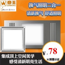 Integrated ceiling ventilation fan with lighting ventilation two-in-a high-power bathroom ultra-thin exhaust fan with LED lights