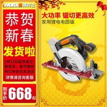 Wickers electric circular saw WX530 household lithium saws woodworking portable chainsaw cutting machine disc chainsaw