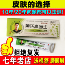 Huang fungi Wang genuine special foot cream manufacturers authorized new fungus King 23g let dry sale
