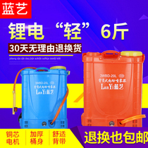 Intelligent electric sprayer agricultural backpack charging multifunction medicine machine spray pesticide high-pressure lithium battery spray