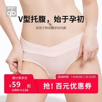 FGB New pregnant women pregnant cotton V-shaped belly briefs underwear low waist shorts two into the installed children