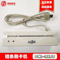 Medical insurance card Social Security card magnetic stripe card magnetic card card reader HCE423JU Hospital Clinic outpatient card reader