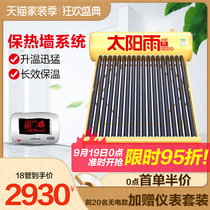 Solar rain solar water heater fully automatic water household water heater to increase the water tank I series I-pack installation.