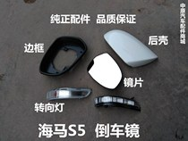Suitable for Zhengzhou hippocampus S5 reversing mirror steering light rearview mirror lampshade reversing mirror lampshade rear shell reflector