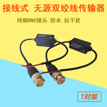 Monitor passive twisted pair transmitter HD Waterproof analog coaxial signal transmitter network cable to BNC connector