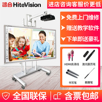 Hong he I583 infrared touch 83-inch teaching electronic whiteboard classroom supporting a combination of kindergarten training meeting one machine touch screen Office meeting education multimedia interactive 83-inch