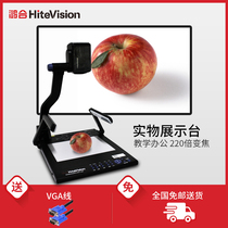 Hong he HZ-V530 booth high-definition physical display projector calligraphy video display platform physical projector