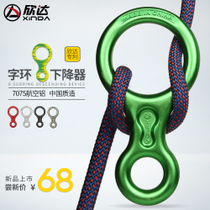 Xinda new Outdoor 8-word ring drop device eight words ring retarder protector cable deceleration drop climbing equipment