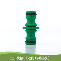 Two-way nipple nipple water pipe lengthening repair joint home garden hose extension connection quick accessories