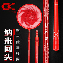 Fishing ancestral King copy net carbon rod copy net Rod telescopic super hard fishing fishing net Pocket 2 1 M 3 m fishing gear