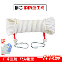 Fire escape rope home wire core outdoor drying clothes tied by nylon mountaineering safety emergency rescue rope