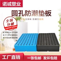 New material grid plastic pallet pallets pet J Taiwan Moisture Cushion warehouse pallets warehouse goods round hole pad