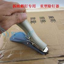 Carton in addition to nail pliers hand pick up nail heavy lifter remove nailer effort-saving nail lifter special.