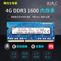 lt genuine Hynix DDR3 1600 4G notebook memory DDR3L compatible with Lenovo ASUS Dual pass 8G