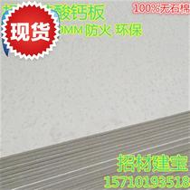 Calcium silicate plate 12mm thick indoor and outdoor wall door o head waterproof decorative floor card1 level fireproof home partition wall board