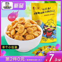 (Zhou Black Duck flagship store) Zhou small with crab beans 200g leisure snacks small package crispy Orchid beans