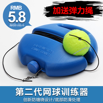 Single with line tennis rebound with rope tennis trainer fixed practice with ball elastic rope suit for beginners