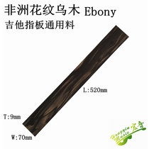 Pattern Ebony African striped guitar fretboard wool sheet guitar fretboard production material accessories Ebony Hong sound