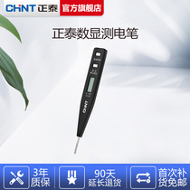 Zhengtai flagship store electric pen multi-purpose high-precision electrical special digital home measuring electric pen