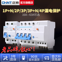 Zhengtai air switch nbe7 home 2p leakage circuit breaker 63A total air conditioning switch with leakage protection