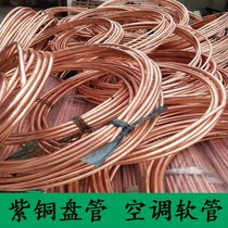 T2 copper tube 2 4 6 8 10 12 16 19mm copper tube pure copper hollow air conditioning copper tube red copper tube