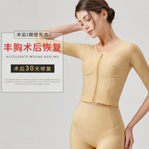 Liposuction body top prosthesis autologous fat breast augmentation after shaping clothing arm liposuction vice milk plastic vest