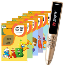 Point reading version of the peoples version of Pep Primary School English textbook Peoples Junior high school English textbook Peoples edition textbook point reading pen