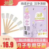 Yu yuezi toothbrush soft hair after childbirth pregnant women toothbrush month special toothbrush disposable cotton yarn 30