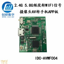 2 4G 5 8G Band AV camera turn phone WIFI signal converter board