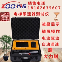 Portable elevator speed limiter tester speed limiter checker elevator speed tester electric drill speed limiter