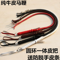 Cattle leather horse whip pure leather handmade whip steel whip horse riding whip self-defense horse riding horse whip