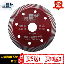 Ceramic tile Glass Brick cutting sheet ultra-thin dry cutting angle grinder saw blade special Ceramics stone machine sheet full porcelain