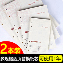 Loose-leaf paper B5 loose-leaf for core paper a5 inner core 6-hole notebook paper loose-leaf 9-hole perforated paper loose-leaf a4 loose-leaf replacement core loose-leaf this removable Dowling loose-leaf for core paper